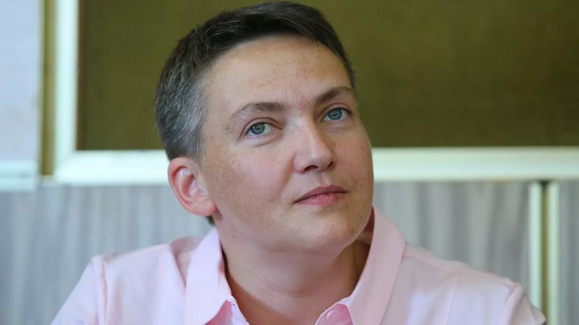 Савченко заявила о возможности исчезновения Украины в 2023 году
