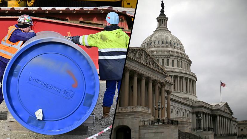 «Попытка создать шум»: в конгрессе намерены включить санкции против «Северного потока — 2» в оборонный бюджет США