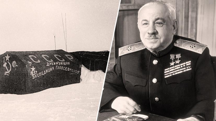 «Обращал свои способности на благо страны»: как Иван Папанин стал дважды Героем Советского Союза