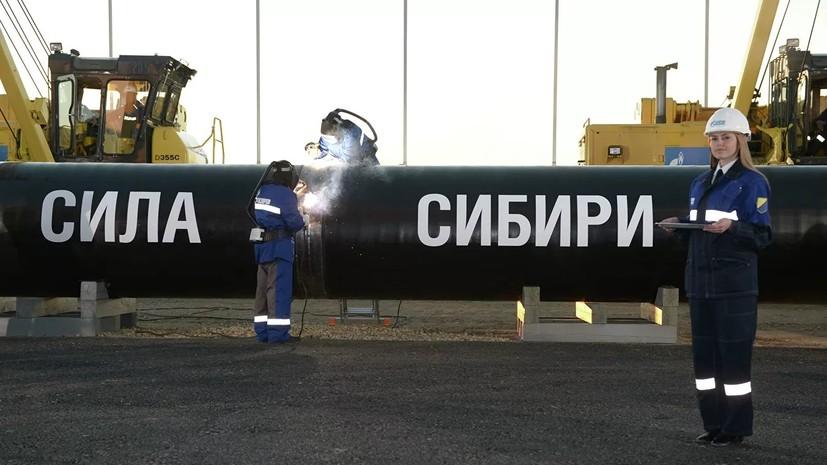 В Китае назвали «Силу Сибири» новым стимулом для кооперации с Россией