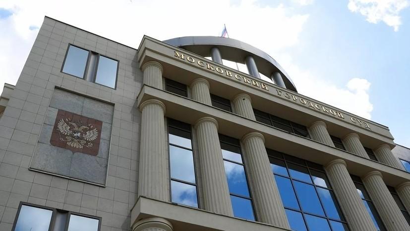 Мосгорсуд признал законным арест более 75 млн рублей на счетах ФБК