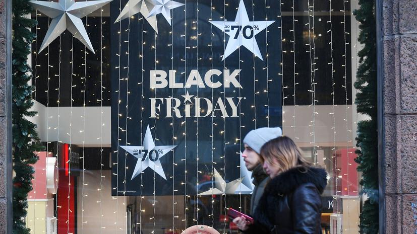 Роспотребнадзор дал советы покупателям перед «чёрной пятницей»