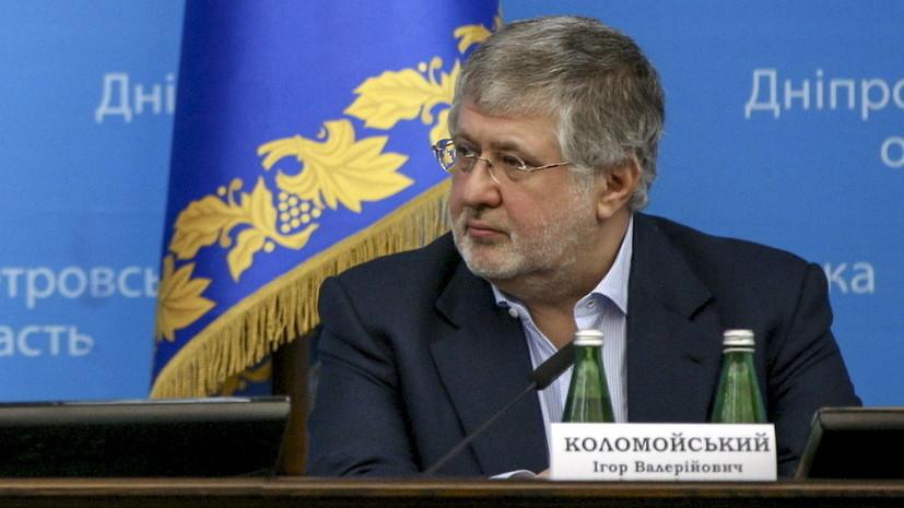 Нацбанк Украины заявил о давлении со стороны Коломойского