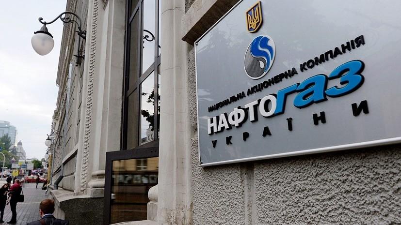«Нафтогаз» назвал победой решение суда Швеции по спору с «Газпромом»