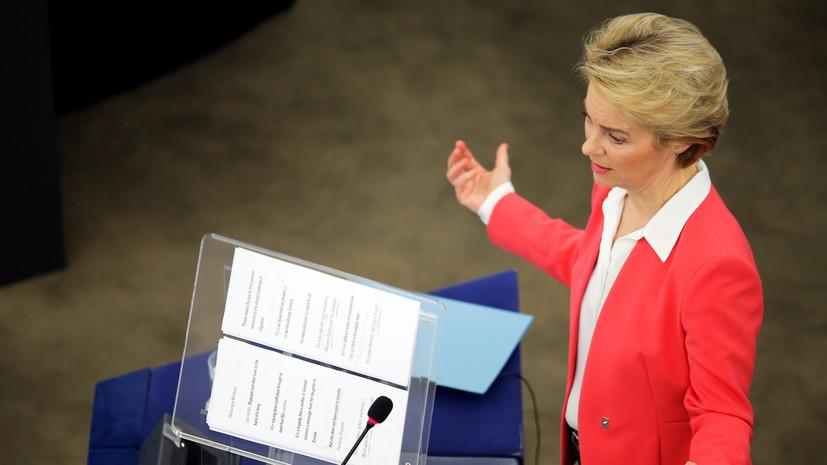 Утверждён новый состав Еврокомиссии под руководством фон дер Ляйен