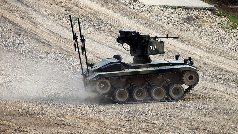 «На линии огня»: какие задачи возложены на боевых роботов российской армии