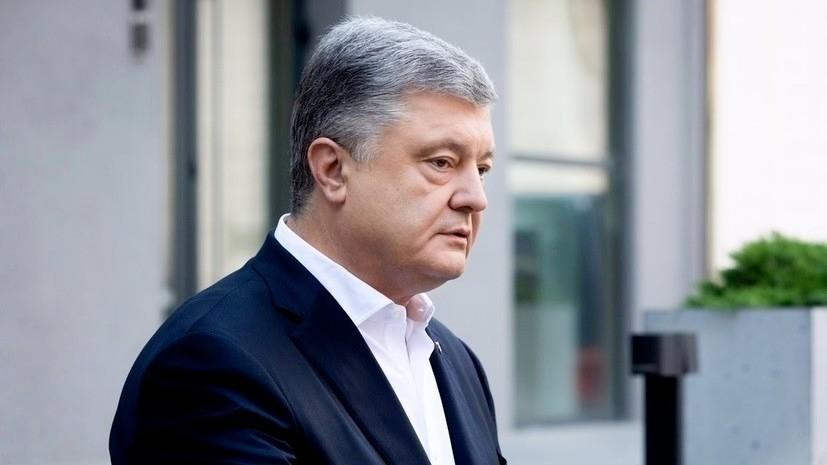 Опрос: 74% украинцев поддержали снятие неприкосновенности с Порошенко