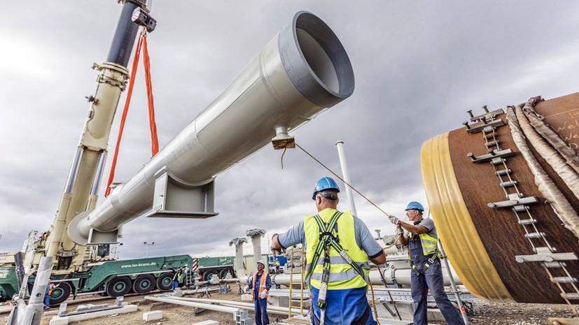 «Надуманные аргументы»: почему на Украине «Северный поток — 2» назвали «угрозой стабильности» поставок газа в Европу