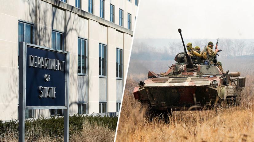 «Утвердиться в роли контролёра»: почему Госдеп намерен оказать давление на Россию перед саммитом «нормандской четвёрки»