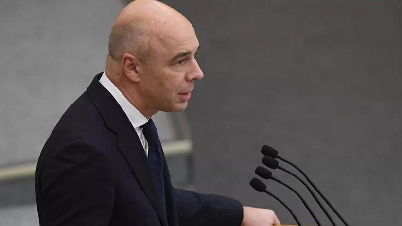 Силуанов предложил сократить число надзорных органов в России