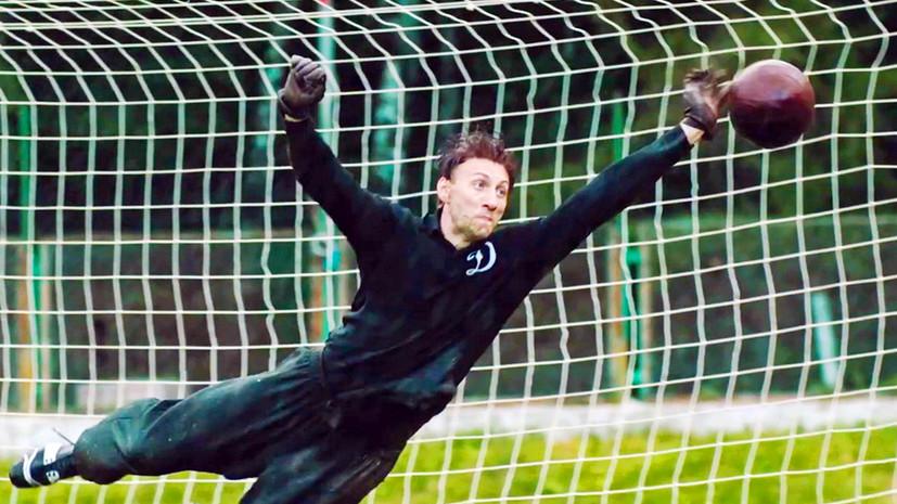 Историческая достоверность и футбольные страсти: каким получился байопик «Лев Яшин. Вратарь моей мечты»