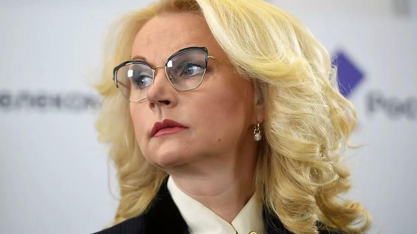 Голикова рассказала о снижении числа абортов в России