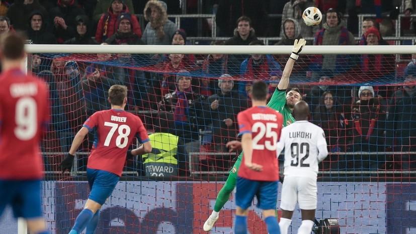 ЦСКА сыграл вничью с «Лудогорцем» и потерял шансы на выход в плей-офф Лиги Европы
