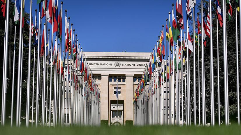 «И этих людей называют переговорщиками»: как украинские делегаты сорвали выступление представителя России в ООН