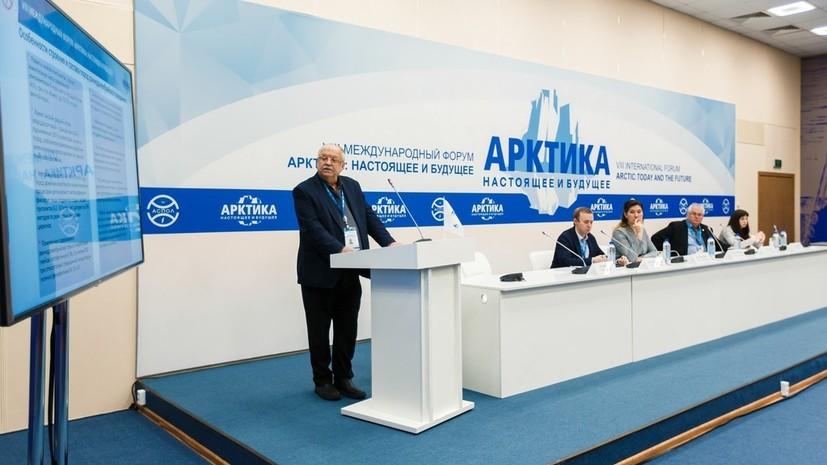 Названы темы международного форума «Арктика: настоящее и будущее»