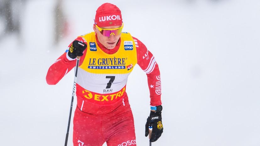 Большунов пробился в финал спринта на этапе КМ, Непряева выбыла