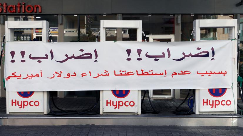 В Ливане закрылись почти все АЗС из-за забастовки