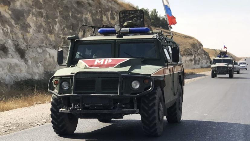Российские военные провели патрулирование по новому маршруту в Сирии