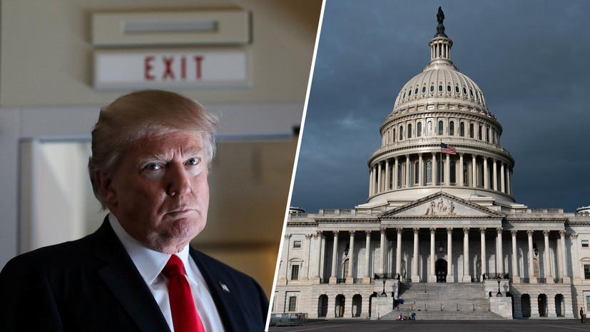 Повестка для президента: как конгресс США готовится выдвинуть официальные обвинения Трампу