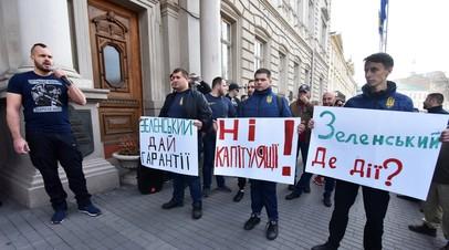 Участники акции протеста националистов во Львове, выступающие против примирения в Донбассе