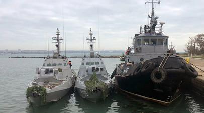Катера «Бердянск», «Никополь» и рейдовый буксир «Яны Капу» ВМС Украины  в порту Керчи