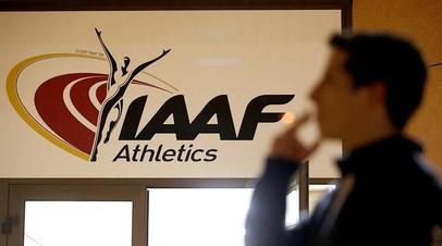 Стало известно, когда IAAF рассмотрит вопрос восстановления ВФЛА
