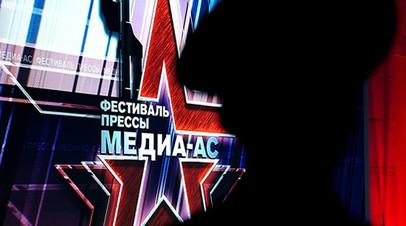 Минобороны объявило о начале VI Всероссийского фестиваля прессы