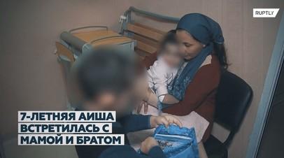 Воссоединение с семьёй: избитая в Ингушетии девочка встретилась с мамой и братом