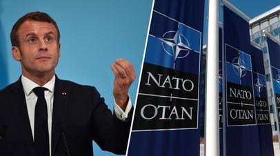 «Участникам альянса не ясна цель его существования»: что может стоять за словами Макрона о «смерти мозга» НАТО