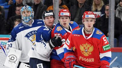 Сборная России уступила команде Финляндии в первом матче Еврохоккейтура