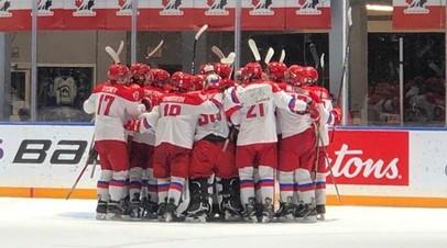 Юниорская сборная России по хоккею вышла в финал Кубка вызова