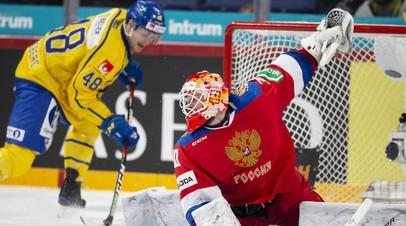 Сборная России по буллитам обыграла Швецию на Кубке Карьяла