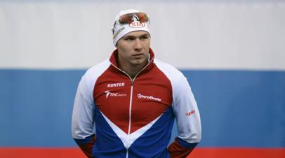 Кулижников пропустит два этапа КМ по конькобежному спорту из-за травмы