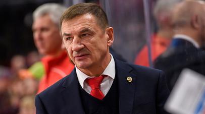 Брагин заявил, что молодёжной сборной России не хватило сил в матче с командой WHL