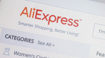 Эксперт прокомментировал траты россиян на распродаже AliExpress