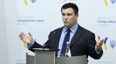 Климкин заявил о неготовности США «вкладываться» в Украину на 100%