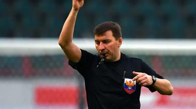 Арбитр Вилков отстранён от работы на матчах РПЛ