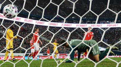 Вратарь сборной России Маринато Гилерме пропускает мяч в свои ворота в отборочном матче чемпионата Европы по футболу 2020 между сборными России и Бельгии