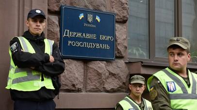 ГБР создало спецподразделение для расследования дел о «майдане»