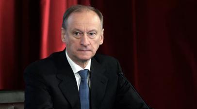 Патрушев и глава МВД Сербии обсудили ситуацию на Балканах