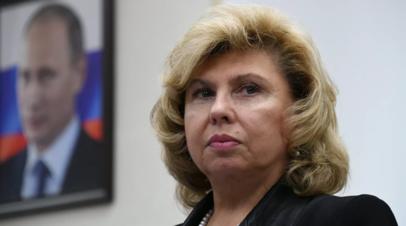 Москалькова предложила создать реестр нуждающихся в помощи за рубежом