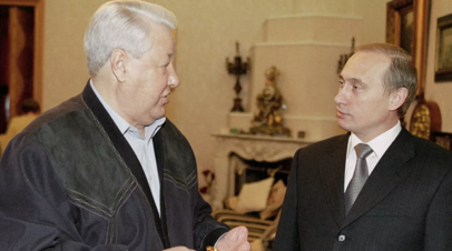 Юмашев рассказал, почему Ельцин выбрал Путина своим преемником