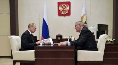 Рогозин рассказал Путину о ходе строительства Восточного
