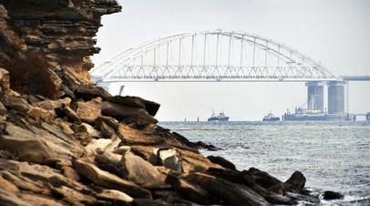 Крымский мост в Керченском проливе, соединяющий Чёрное и Азовское моря