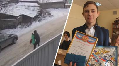 «Поступил как мужчина»: в Иркутске наградили школьника, спасшего девочку от педофила