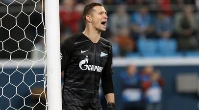 Голкипер «Зенита» Кержаков попал в символическую команду недели ЛЧ