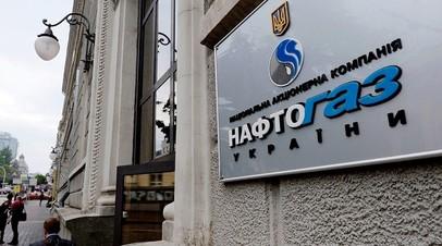 «Нафтогаз» подал ходатайство в суд Латвии по спору с «Газпромом»