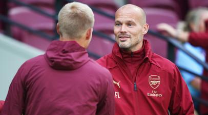 Юнгберг стал и. о. главного тренера «Арсенала»