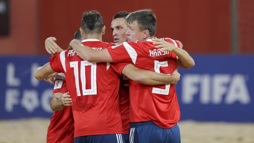 Сборная Российской Федерации  завоевала бронзу вЧМ попляжному футболу