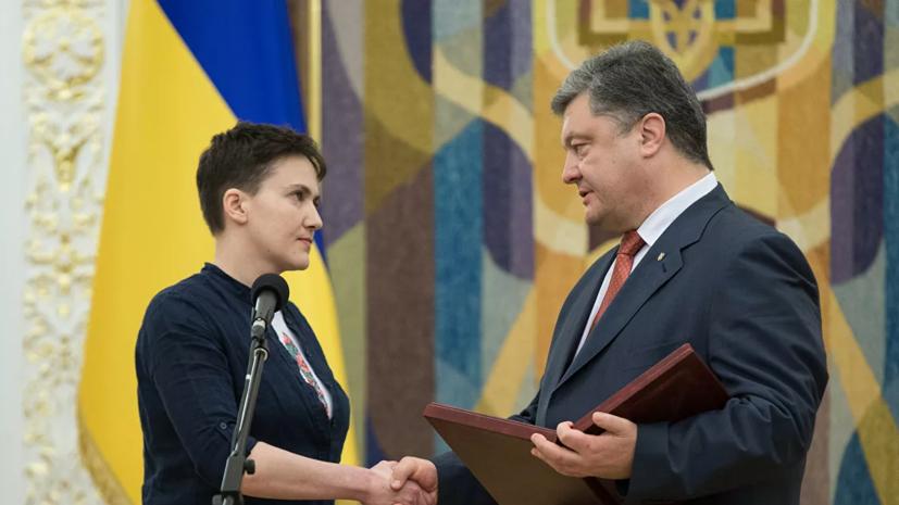 Савченко рассказала о неприятной встрече с Порошенко
